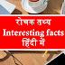 रोचक तथ्य - Interesting facts - हिंदी में