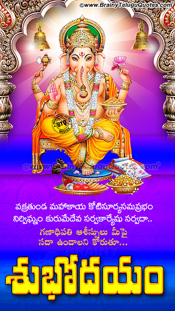 telugu Motivational quotes about life with god Vinayaka prayers blessings good morning wishes,self motivational quotes with god Vinayaka prayers blessings good morning wishes,anger management quotes in telugu with god Vinayaka prayers blessings good morning wishes,trending life changing quotes hd wallpapers with god Vinayaka prayers blessings good morning wishes motivational relationship facts in telugu with god Vinayaka prayers blessings good morning wishes,daily telugu quotes with good morning wishes,nice words on life in telugu,life changing inspirational quotes in telugu,never give up quotes in telugu with good morning wishes,nice life changing quotes,motivational quotes in telugu with good morning wishes