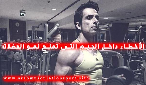 من أهم الأخطاء داخل الجيم التى تمنع نمو العضلات