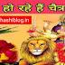 Chaitra Navratri 2020: कब प्रारंभ हो रहे हैं चैत्र नवरात्र? उपवास से पहले बना लें जरूरी सामान की लिस्ट और जानें किस वाहन से आएंगीमां दुर्गा