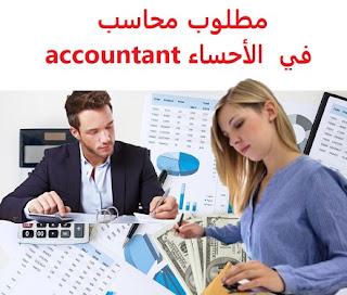 وظائف السعودية مطلوب محاسب في  الأحساء accountant