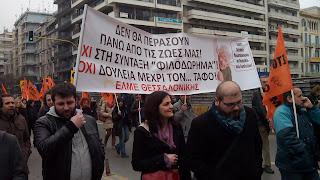 Η Α' ΕΛΜΕ Θεσσαλονίκης με ομόφωνη απόφαση του ΔΣ της είχε δηλώσει τη συμπαράσταση της στην Α. Μιχαλάκου και κατήγγειλε την απαράδεκτη πρακτική των μηνύσεων σε όσους πήραν στάση αλληλεγγύης. Μετά από νέα μήνυση του Μπάμζα είδαμε μια πρωτοφανή κινητοποίηση αστυνομίας και δικαστικών μηχανισμών σε Αθήνα και Θεσσαλονίκη για να συλληφθούν και να βρεθούν στο αυτόφωρο τα μέλη του ΔΣ της Α' ΕΛΜΕ Θεσσαλονίκης. Την απαράδεκτη δίωξη ενάντια στην αλληλεγγύη των εργαζομένων, τη συνδικαλιστική δράση και την ελευθερία έκφρασης είχαν καταδικάσεις η ΑΔΕΔΥ, η ΟΛΜΕ, δεκάδες ΕΛΜΕ και Σύλλογοι Εκπαιδευτικών ΠΕ, σωματεία, φορείς και κόμματα.