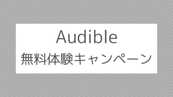 【朗報】Audible(オーディブル)の無料体験が期間限定で2か月に!無料体験経験者にもチャンスあり。