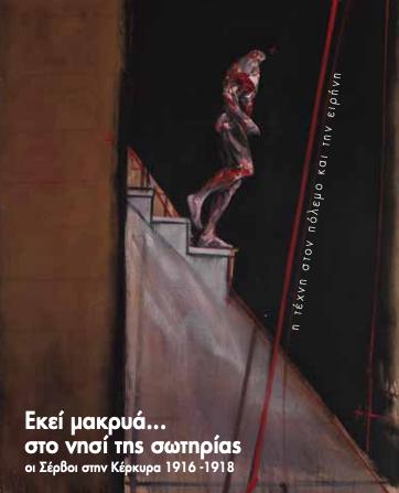 «Στο νησί της σωτηρίας... η ζωή των Σέρβων» όπως αποκαλύπτεται μέσα από την έκθεση της Εφορείας Αρχαιοτήτων Κέρκυρας