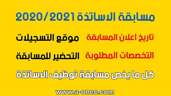كل ما يخص مسابقة توظيف الاساتذة 2020-2021 concours onec dz