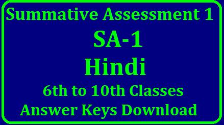 SA 1 2018 Hindi 6th-10th Classes Key Sheets SA 1 2018 Hindi 6th -10th Classes Key Sheets | SA1 Keys 2018 | SA 1 Key Papers 201 | SA1 key Sheets 2018 | High School SA 1 Hindi Key Papers | AP SA 1 Hindi Key Papers 2018 Download/2018/11/sa-1-2018-hindi-6th-10th-classes-answer-keys-download.html