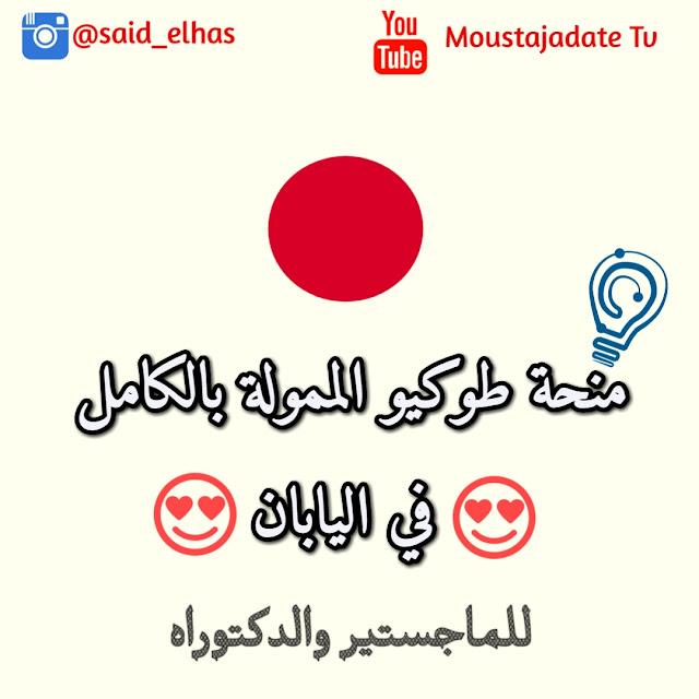 فرصة رائعة للطلاب العرب منحة ممولة بالكامل في معهد طوكيو للتكنولوجيا في اليابان 2020