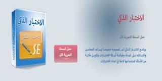 تحميل برنامج الاختبارات الالكترونية للكمبيوتر كويز ميكر 2020 ClassMarker بالعربي