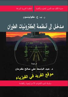 كتاب مدخل إلى أنظمة إلكترونيات الطيران pdf