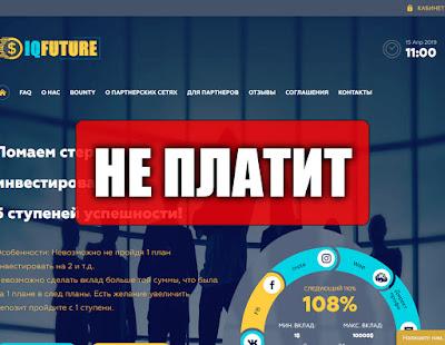 Скриншоты выплат с хайпа iqfuture.cc