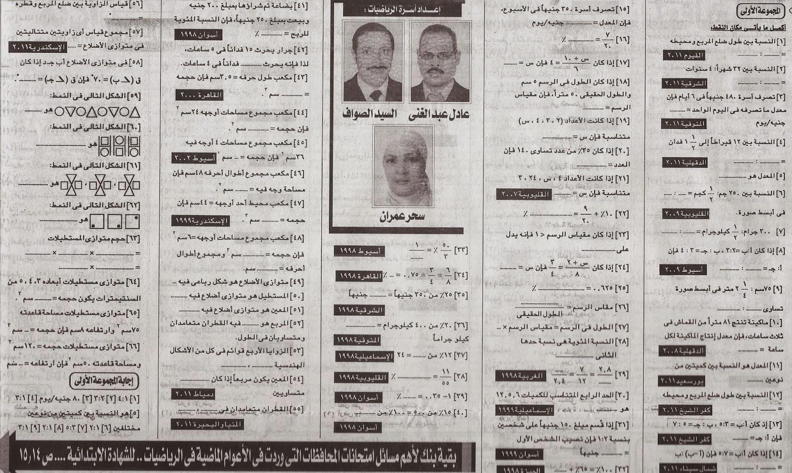 كل مراجعات ملاحق الجمهورية للترم الأول 2015 للشهادة الإبتدائية المنهاج المصري scan0057.jpg