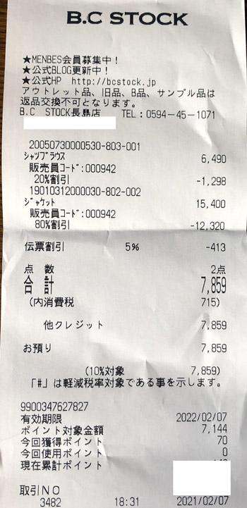 B.C STOCK 長島店 2021/2/7 のレシート