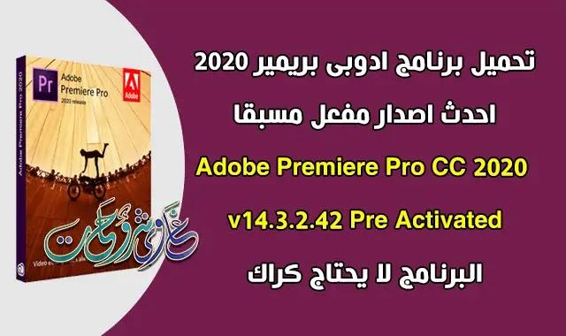 تحميل ادوبى بريمير 2020 مفعل مسبقا Adobe Premiere Pro CC 2020 v14.3.2.42 Pre Activated.