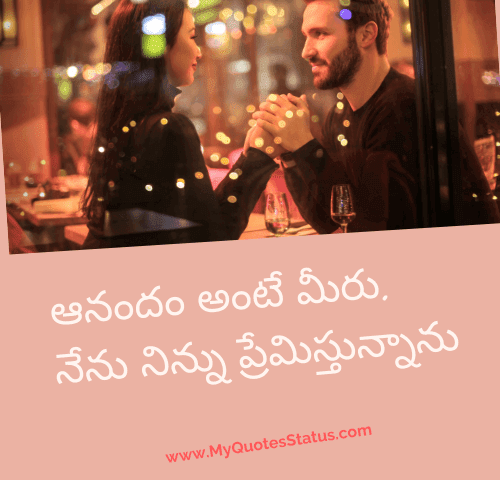 love-Quotes-in-Telugu-photos