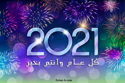 كل عام وانتم بخير 2021
