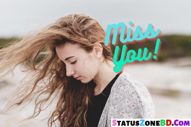 Bangla Sad Sms | Miss You Bangla Sms | মিস ইউ এস এম এস | কষ্টের এসএমএস