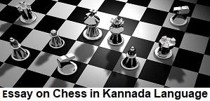 ಚದುರಂಗ ಪ್ರಬಂಧ Essay on Chess in Kannada Language