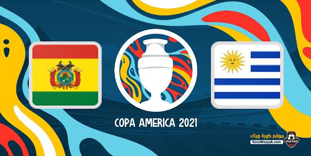 نتيجة مباراة بوليفيا وأوروجواي اليوم 24 يونيو 2021 في كوبا أمريكا 2021