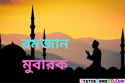Ramadan Sms Bangla - Rojar Sms - Wishes, Messages, Pictures, Bangla Ramadan SMS 2020, romjaner sms, rojar sms, islamic sms Bangla, Ramadan Sms in Bangla, Bangla Rojar Sms, Bangla Romjaner Sms, Ramadan Mubarak photos, Ramadan Mubarak Pic, রমাজন মোবারাক