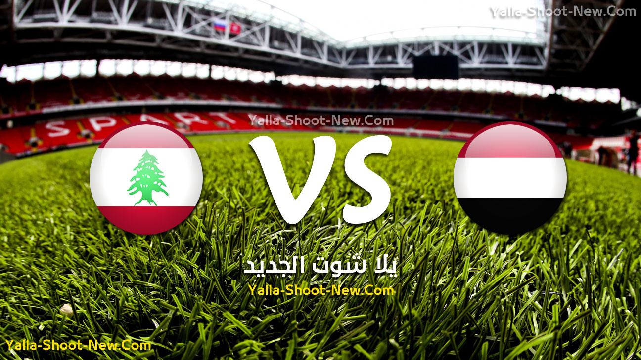 مباراة اليمن ولبنان