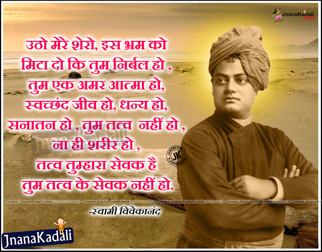 Swamy Vivekananda Telugu inspirational quotes,Swamy Vivekananda positive Thinking Quotes in Telugu,Swamy Vivekananda quotes in Telugu language, about Swamy Vivekananda biography in Telugu,Quotes from Swamy Vivekananda in Telugu,about Swamy Vivekananda in Telugu pdf, few lines about Swamy Vivekananda in Telugu.Swamy Vivekananda Motivational Quotes and Quotations in Telugu words.Best inspirational quotes by Swamy Vivekanandain  Telugu Language.