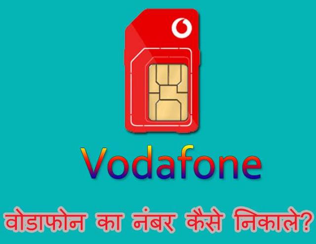 Vodafone का Number कैसे निकाले / जाने ?