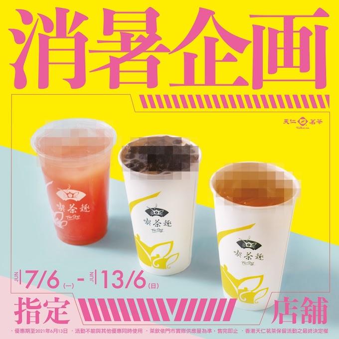 天仁茗茶:指定茶飲減$4