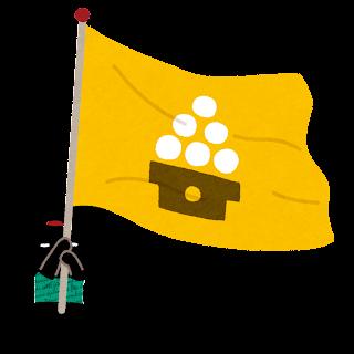 旗を振るぴょこ