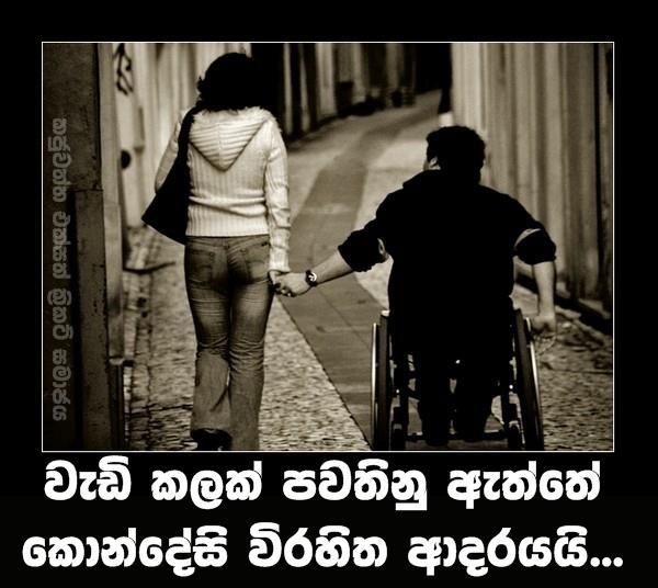 Pictureslk Sinhala Funny Facebook Images