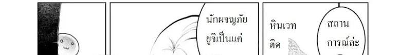 Tensei Kenja no Isekai Life - หน้า 37