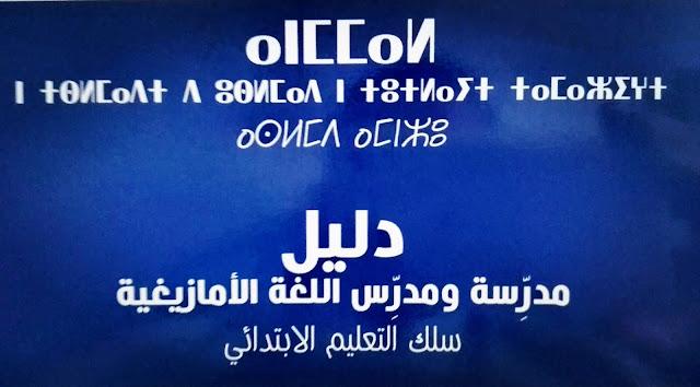 """كتاب """" دليل مدرِّسة ومدرِّس اللغة الأمازيغية سلك التعليم الإبتدائي """" تطوير للممارسات التعليمية للغة الأمازيغية وإرتقاء بجودة التعلمات."""
