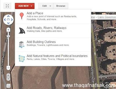 اضافة موقع على خريطة جوجل google maps