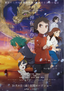 Kamiarizuki no Kodomo Opening/Ending [Complete]