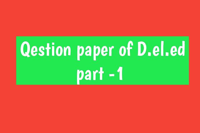 D.El.Ed Session (2016-2018) Part-1 Questions Paper PDF File || D.el.ed Privious Year Questions pdf file