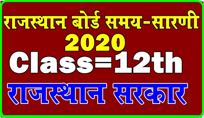 राजस्थान बोर्ड 2020 समय सरणी 12TH , 10TH, 8TH,