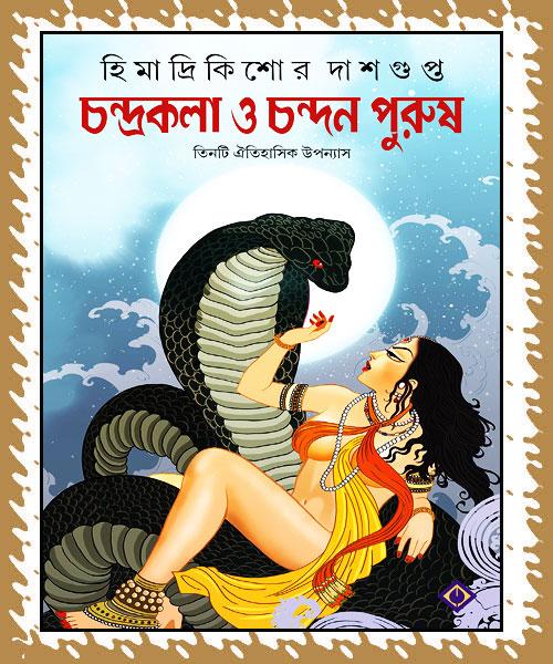 Chandrakala O Chandan Purush (চন্দ্রকলা ও চন্দন পুরুষ)