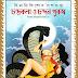 Chandrakala O Chandan Purush (চন্দ্রকলা ও চন্দন পুরুষ)  | Bengali Adult Historical Fiction
