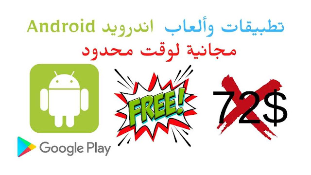 free android app and games for limited time 8