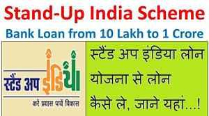 Stand-UP-India-Scheme-Apply-Online