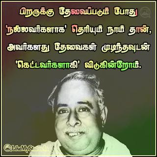 Arignar Anna Quotes