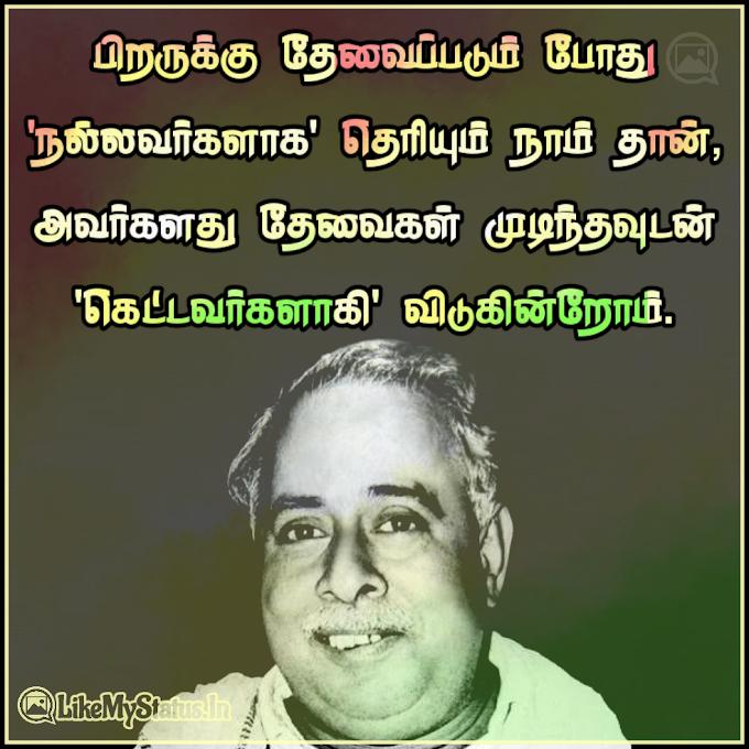 அறிஞர் அண்ணா பொன்மொழிகள் | Arignar Anna Quotes