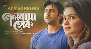 Bhalobasha Hok Lyrics ( ভালোবাসা হোক ) Ahamed Razeeb | Apurba, Tanjin Tisha