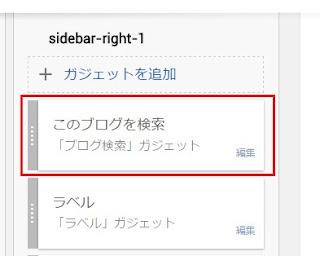 ブログ検索ガジェットを追加