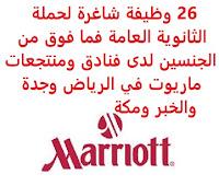 26 وظيفة شاغرة لحملة الثانوية العامة فما فوق من الجنسين لدى فنادق ومنتجعات ماريوت في الرياض وجدة والخبر ومكة تعلن فنادق ومنتجعات ماريوت (Marriott Hotels & Resorts), عن توفر 26 وظيفة شاغرة لحملة الثانوية العامة فما فوق من الجنسين, للعمل لديها في الرياض وجدة والخبر ومكة وذلك للوظائف التالية: 1- كـاتب – المكـتب الأمامـي   (Clerk-Front Desk) 2- مسـاعد شـيف الأول   (Commis I) 3- ممثل مبيعـات الهـاتف   (F&B Telephone Sales Agent) 4- طـباخ المـرقة   (Sous Chef) 5- ديمي شـيف دي بارتـي   (Demi Chef de Partie) 6- الشـيف دي بارتـي   (Chef de Partie) 7- مسـاعد مـدير – المكـتب الأمامـي   (AsstMgr-Front Desk) 8- نـادل (Waiter) 9- عـامل الهـاتف   (Telephone Operator) 10- مسـاعد خـدمات الضـيوف أول   (Guest Services Associate I) 11- خـبير خـدمة الضـيوف   (Guest Service Expert) 12- معالـج بالتدليـك   (Massage Therapist) 13- وكـيل مكـتب اسـتقبال رئيـس   (Agent-Front Desk-Lead) 14- مضـيفة غـرفـة   (Room Attendant) 15- طـباخ   (Cook) 16- مسـاعد التدبير المنزلـي   (AsstMgr-Housekeeping) 17- مسـاعد مـدير التدبير المنزلي   (Assistant Housekeeping Manager) 18- سـباك   (Plumber) 19- معـالج بالتدليـك   (Massage Therapist) 20- مشـرف هندسـة   (Supervisor-Engineering) 21- موظـفة اسـتقبال بالنادي الصحـي   (Health Club Receptionist) 22- مشـرفة النادي الصحـي   (Health Club Supervisor) 23- مدير مسـاعد مطعـم   (Restaurant Assistant Manager) 24- وكـيل في خدمتـك   (Agent-At Your Service) 25- الشـيف المتخصص في السـتيك هاوس   (Steakhouse Specialty Chef) 26- مشـرف المطـعم   (Restaurant Supervisor) للتـقـدم لأيٍّ من الـوظـائـف أعـلاه اضـغـط عـلـى الـرابـط هنـا        اشترك الآن في قناتنا على تليجرام     أنشئ سيرتك الذاتية     شاهد أيضاً: وظائف شاغرة للعمل عن بعد في السعودية     شاهد أيضاً وظائف الرياض   وظائف جدة    وظائف الدمام      وظائف شركات    وظائف إدارية                           لمشاهدة المزيد من الوظائف قم بالعودة إلى الصفحة الرئيسية قم أيضاً بالاطّلاع على المزيد من الوظائف مهندسين وتقنيين   محاسبة وإدارة أعمال وتسويق   التعليم والبرامج التعليمية   كافة التخصصات الطبية   محامون وقضاة ومستشارون قان