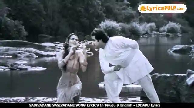 SASIVADANE SASIVADANE SONG LYRICS In Telugu & English - IDDARU Lyrics