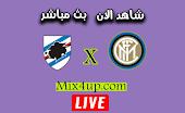 مشاهدة مباراة انتر ميلان وسامبدوريا بث مباشر اليوم الاحد بتاريخ 21-06-2020 الدوري الايطالي