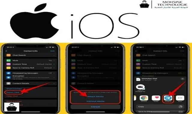 نقل محادثاتك من واتساب إلى تيليجرام  لمستخدمي نظام iOS