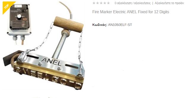 Νέα ηλεκτρική πυροσφραγίδα ANEL video