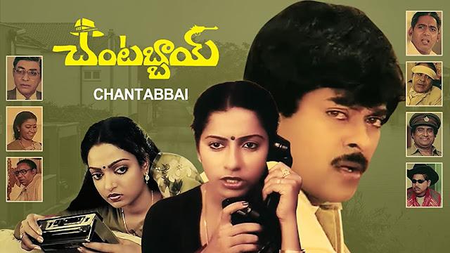 Telugu Old hit Comedy Movie Chantabbai
