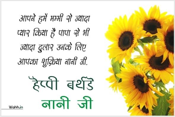 2021 Nani Ji Birthday Status, Shayari